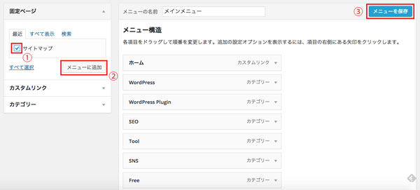 ps_auto_sitemap_6