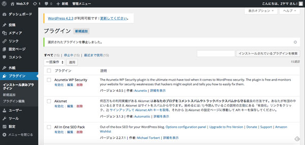 wordpress_update_3