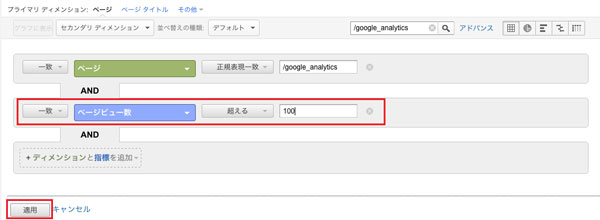 google_analytics_data_table-2_4