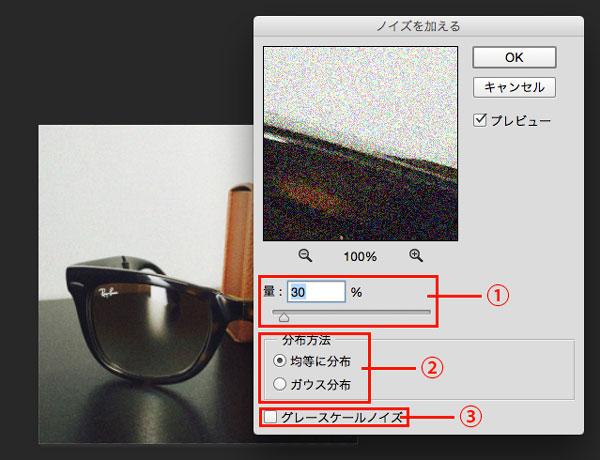 photoshop_noise_3