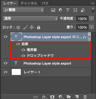 photoshop_layerStyle_export_2