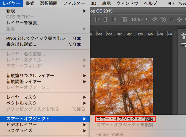 photoshop_layer_smartObject_2