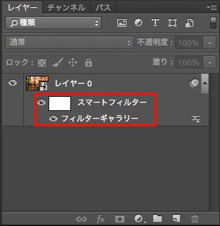 photoshop_layer_smartObject_4