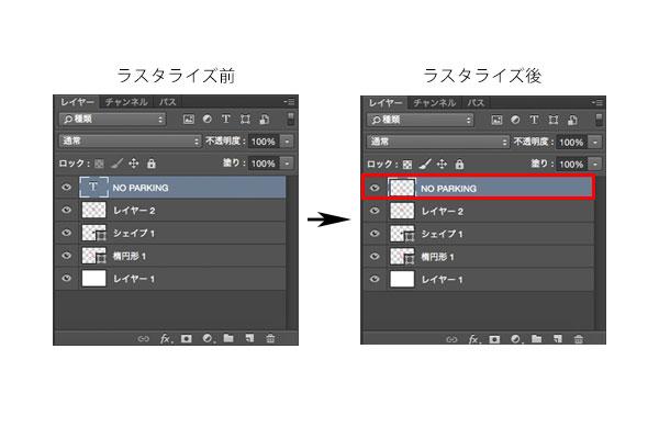 photoshop_shape_text_rasterize_4