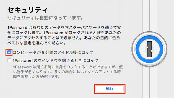 1password_setting_howto_5