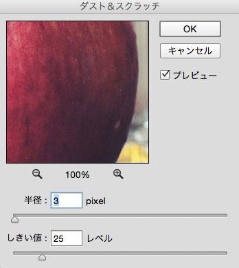 photoshop_filter_dust_scratches_3