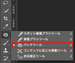 photoshop_patch_tool_wrinkle_2