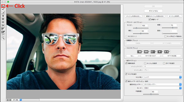 photoshop_filter_liquify_4