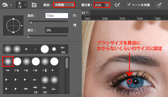 photoshop_tool_dodging_eyes_4