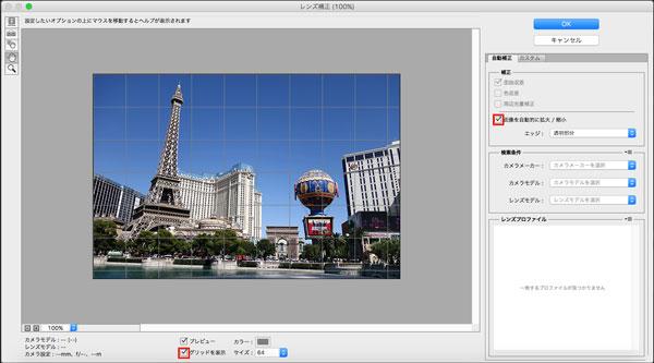 photoshop_filter_lens_correction_2