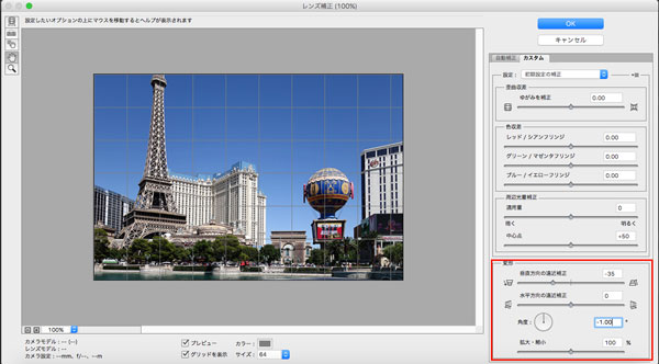 photoshop_filter_lens_correction_3
