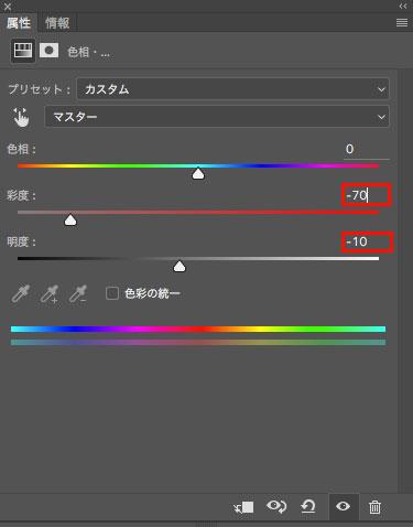 photoshop_colorBalance_sepiaColor_4
