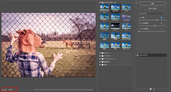photoshop_filtergallery_cutout_4