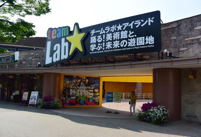 team-lab-island_2