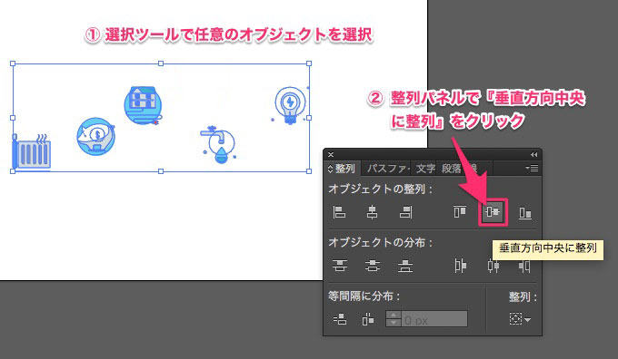 illustrator_panel_align_3