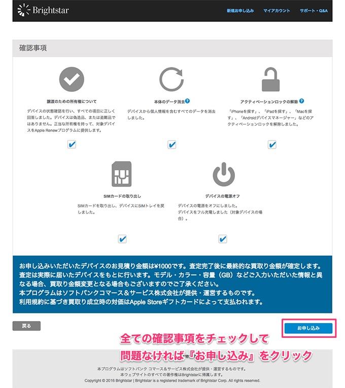 iphone_renew_10