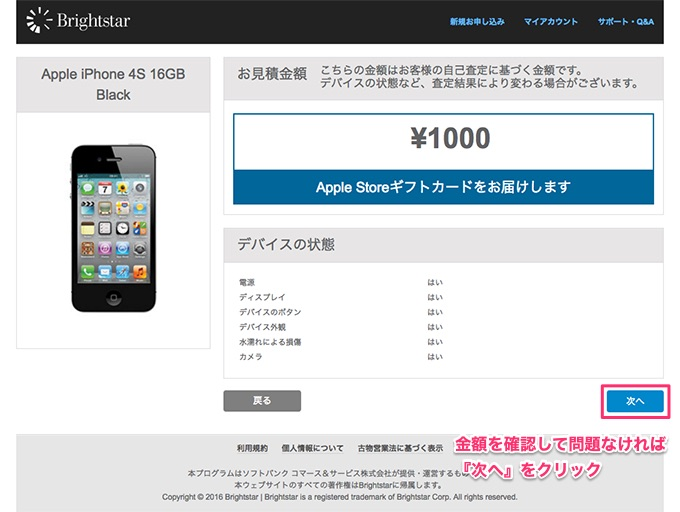 iphone_renew_5