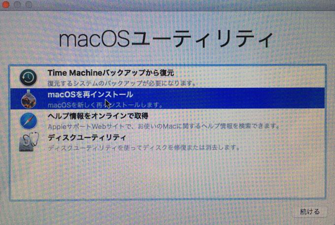 macos-sierra-clean-install-17