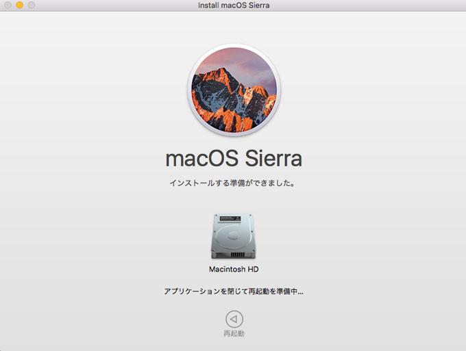 macos-sierra-clean-install-7