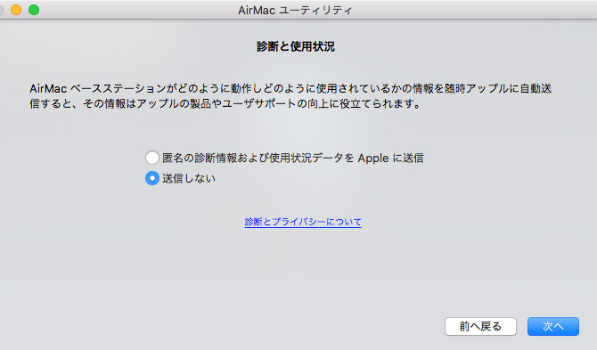 review_airmac_time_capsule_8